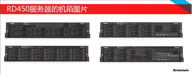 2u机架式双路服务器报价_贵州联想lenovo rd450新品上市现货行货